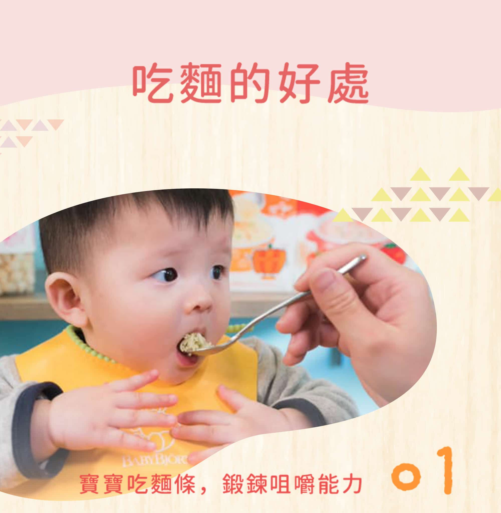 吃麵的好處,可以鍛鍊嬰幼兒的咀嚼能力