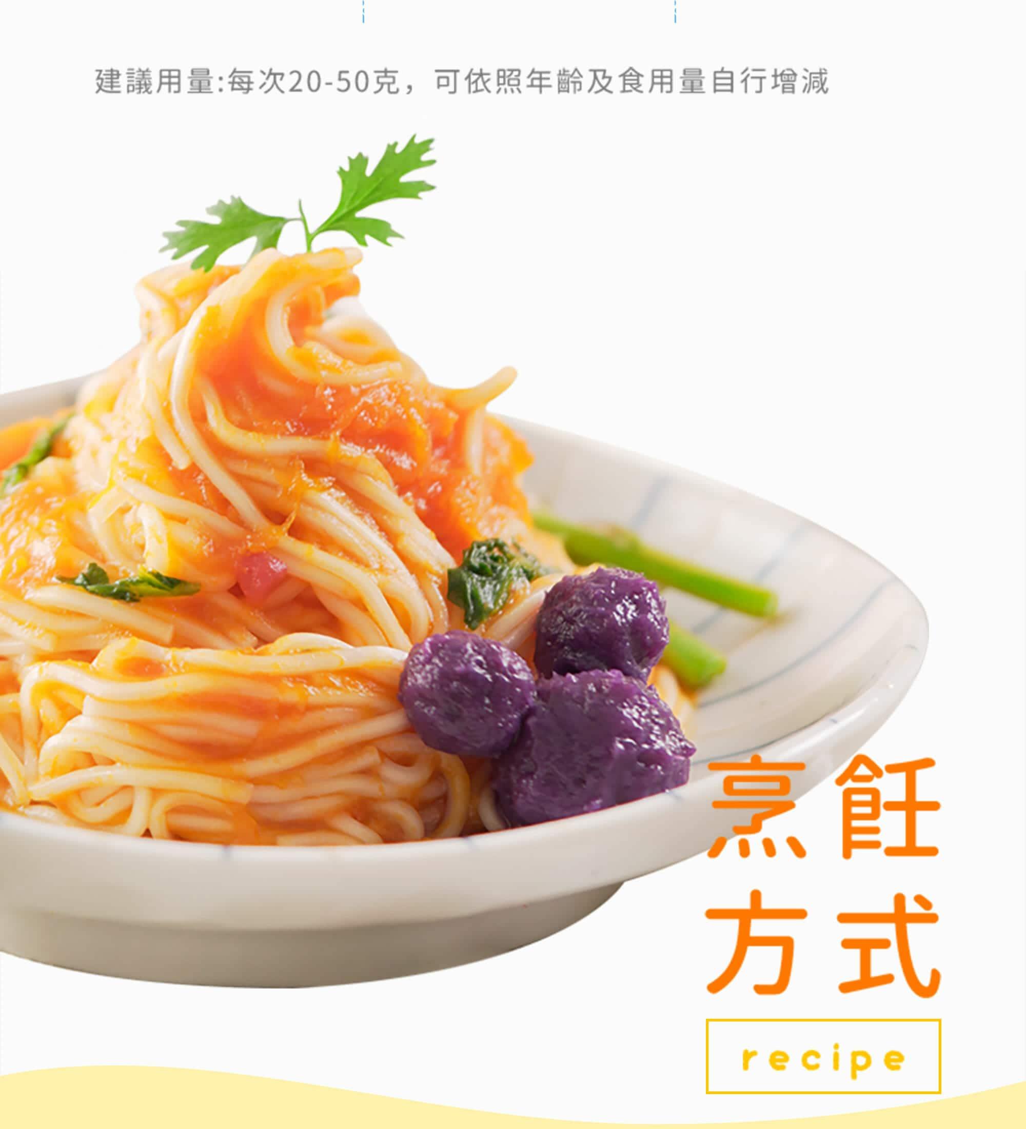 穗穗康健寶寶細麵的烹飪方式