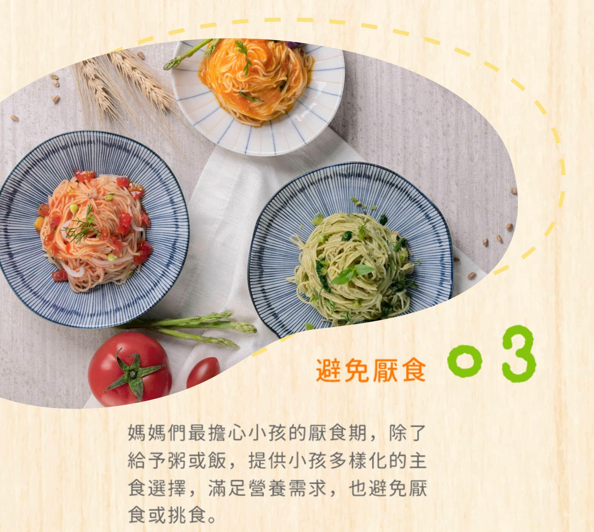 寶寶麵優點是避免厭食,提供除了粥飯類以外,其他的多樣化主食。