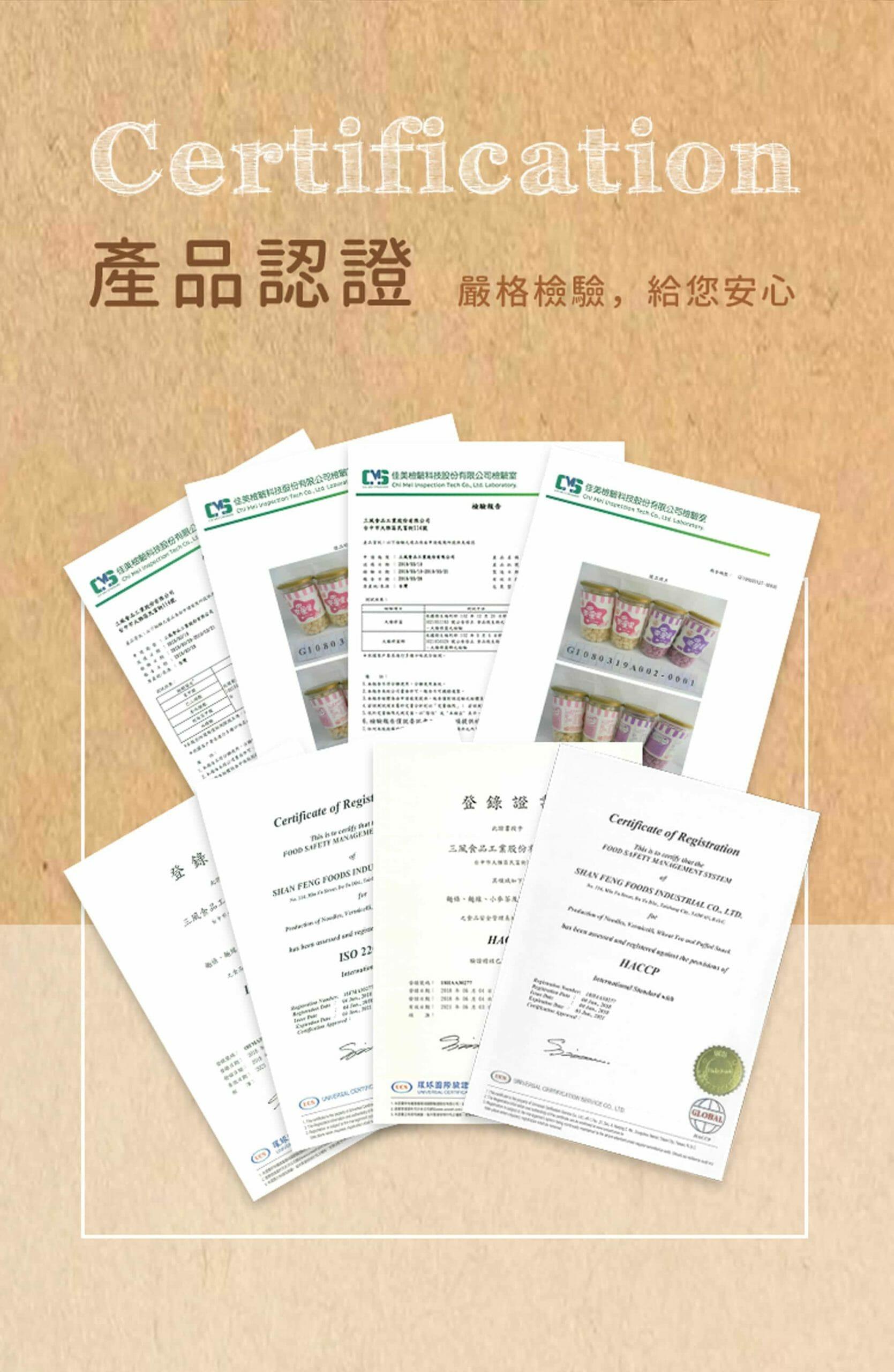 穗穗康健的產品認證