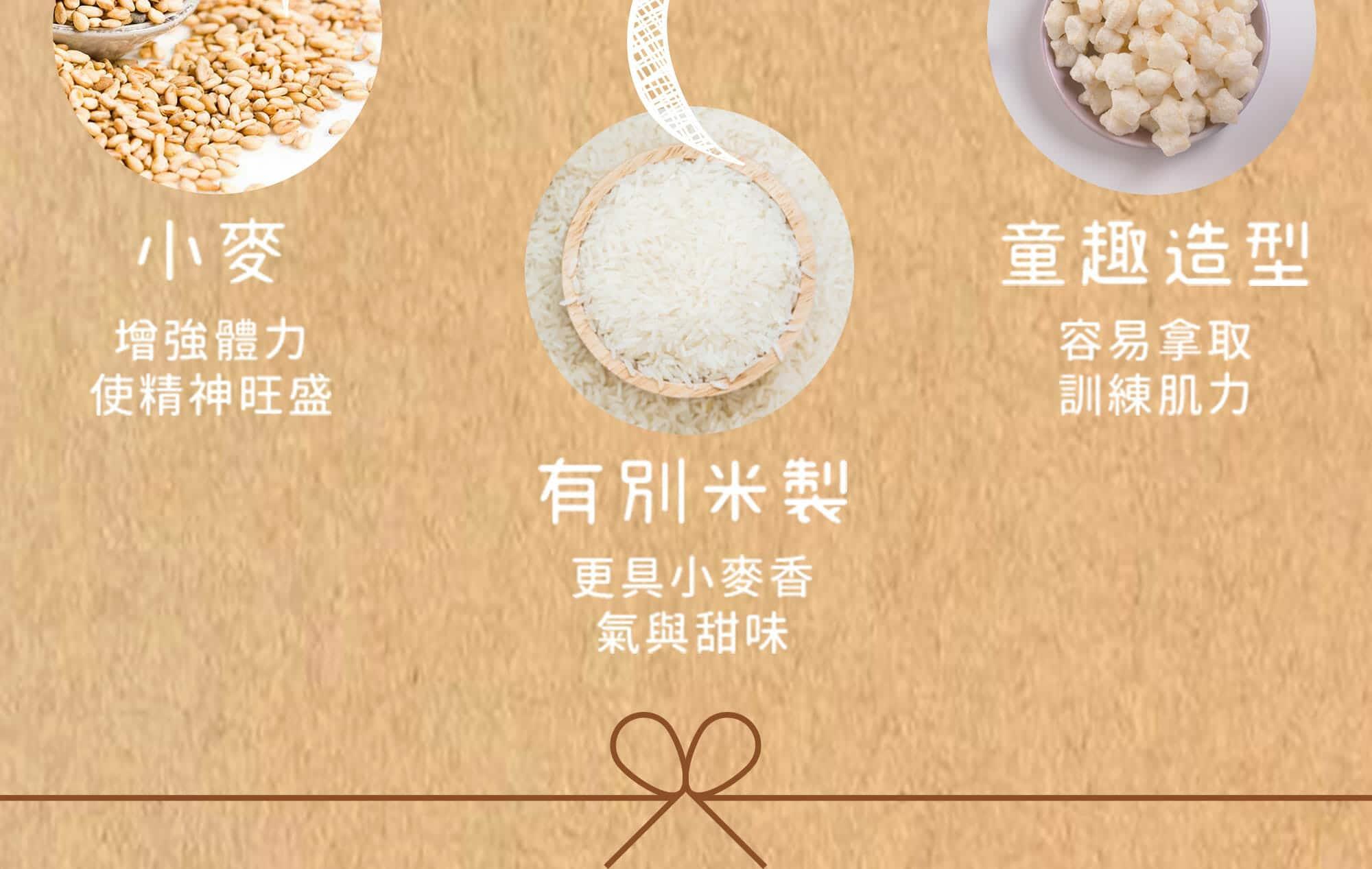 麥星星的特色,以小麥製作可以增強體力與精神,更具有小麥的香氣與甜味,星星造型訓練寶寶抓握能力。