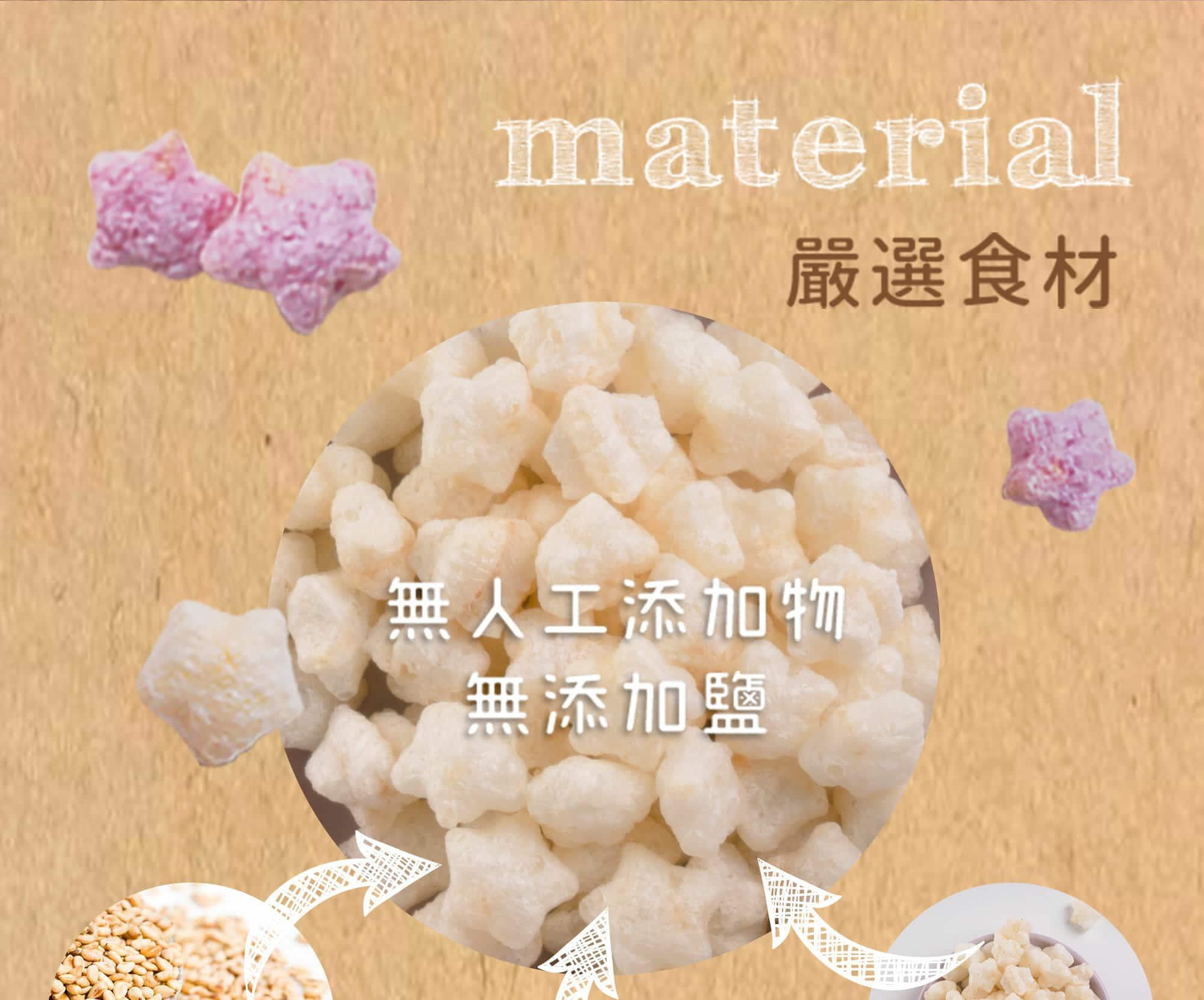 麥星星餅乾用嚴選食材製作,無人工添加物、無添加鹽