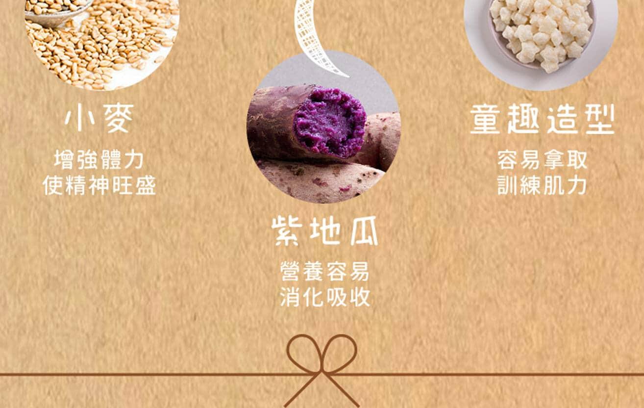 麥星星的主要成分,小麥增強體力、精神旺盛,紫地瓜的營養容易被消化吸收,星星狀的童趣造型容易拿取更可以訓練肌力。