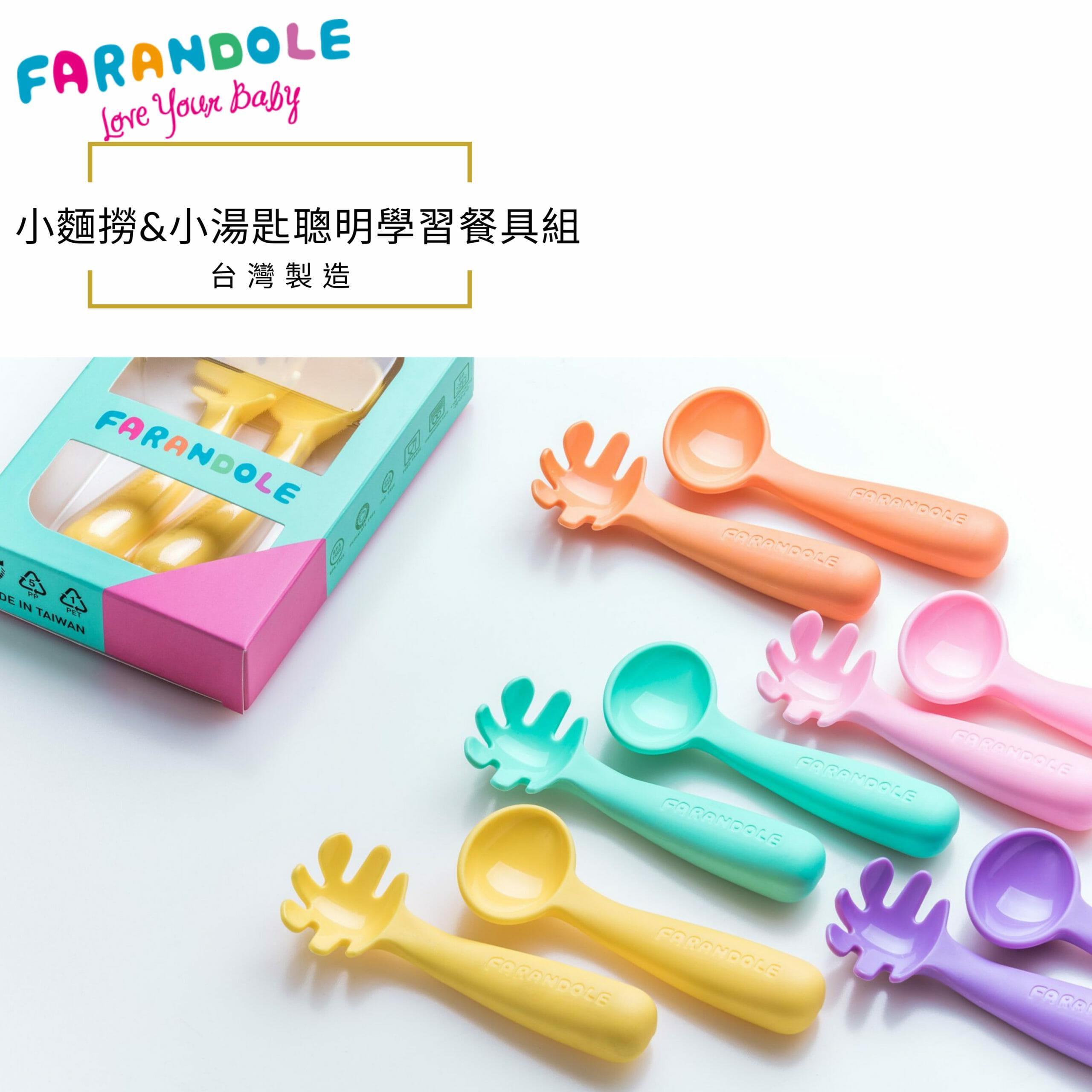 Farandole小麵撈 & 小湯匙聰明學習餐具組 11