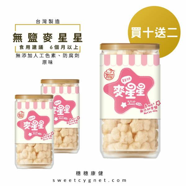 麥星星-小麥原味-40g (12罐入) 1