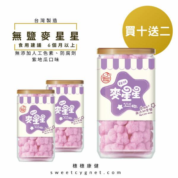 麥星星-紫地瓜口味-40g (12罐入) 1