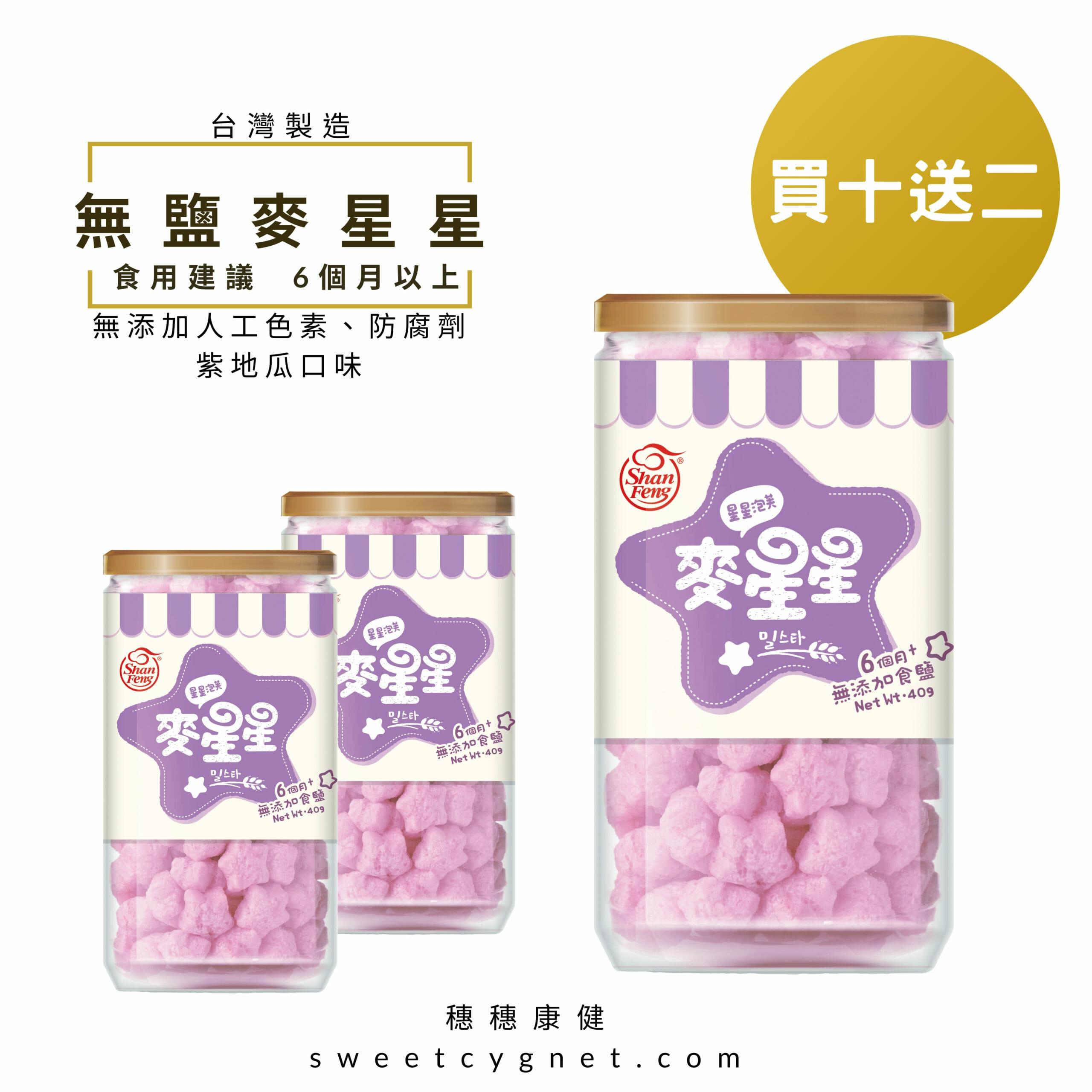 麥星星-紫地瓜口味-40g (12罐入) 6