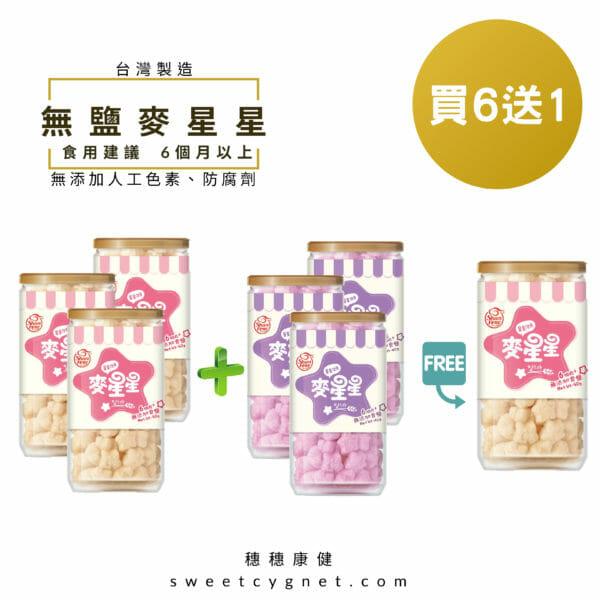 麥星星-雙口味綜合組-40g (7罐入)-紫地瓜、小麥 1