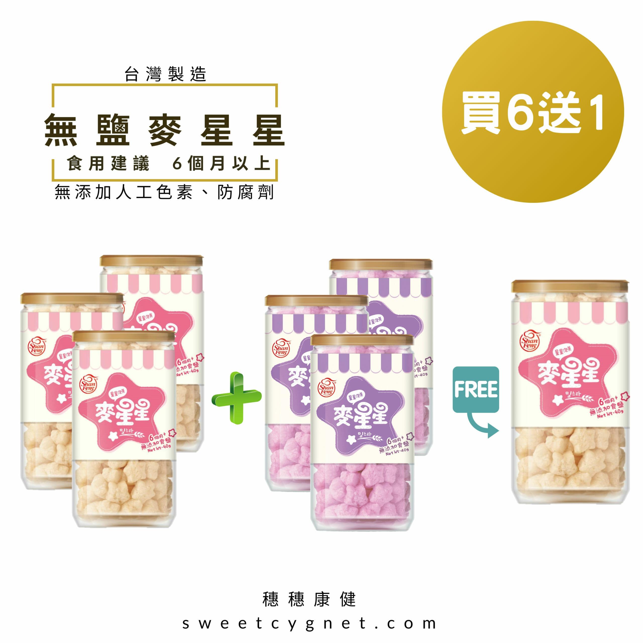 麥星星-雙口味綜合組-40g (7罐入)-紫地瓜、小麥 9