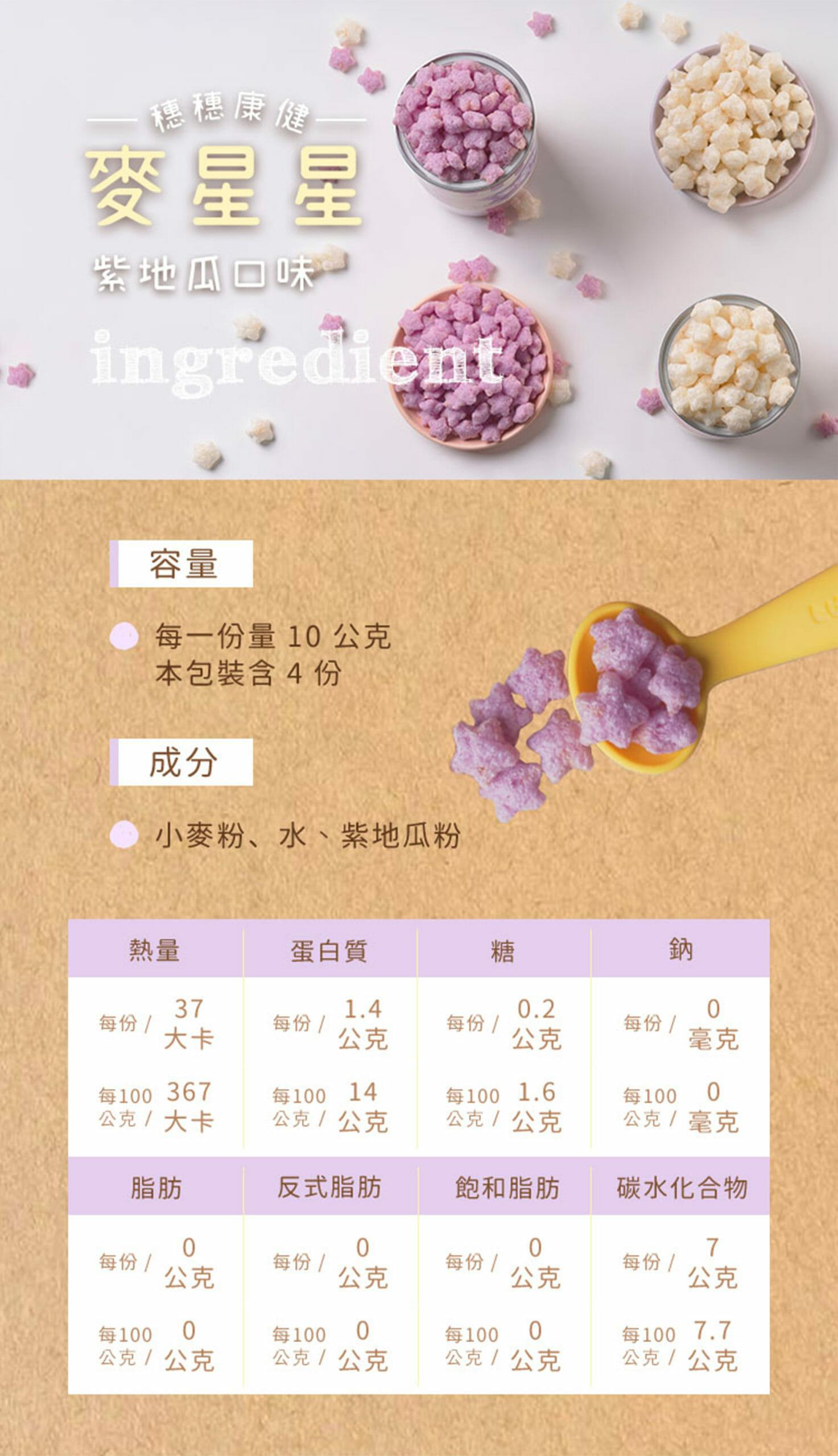 麥星星-紫地瓜口味-40g (12罐入) 7