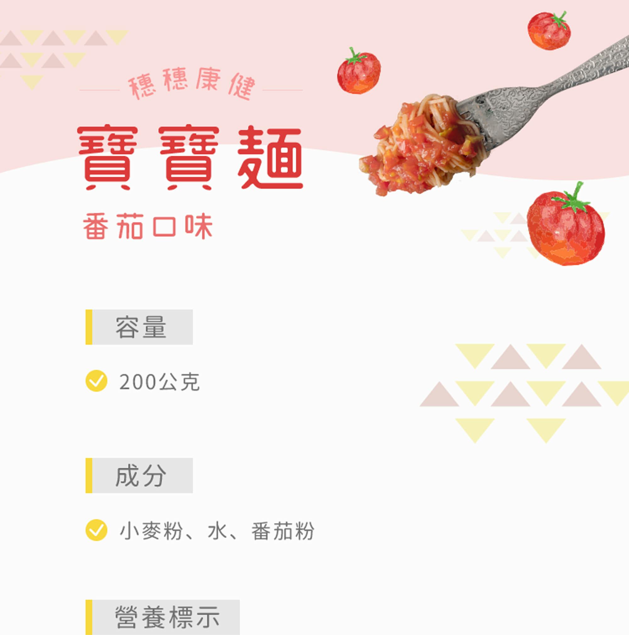 寶寶番茄麵容量為200公克,成分有小麥粉、水、番茄粉