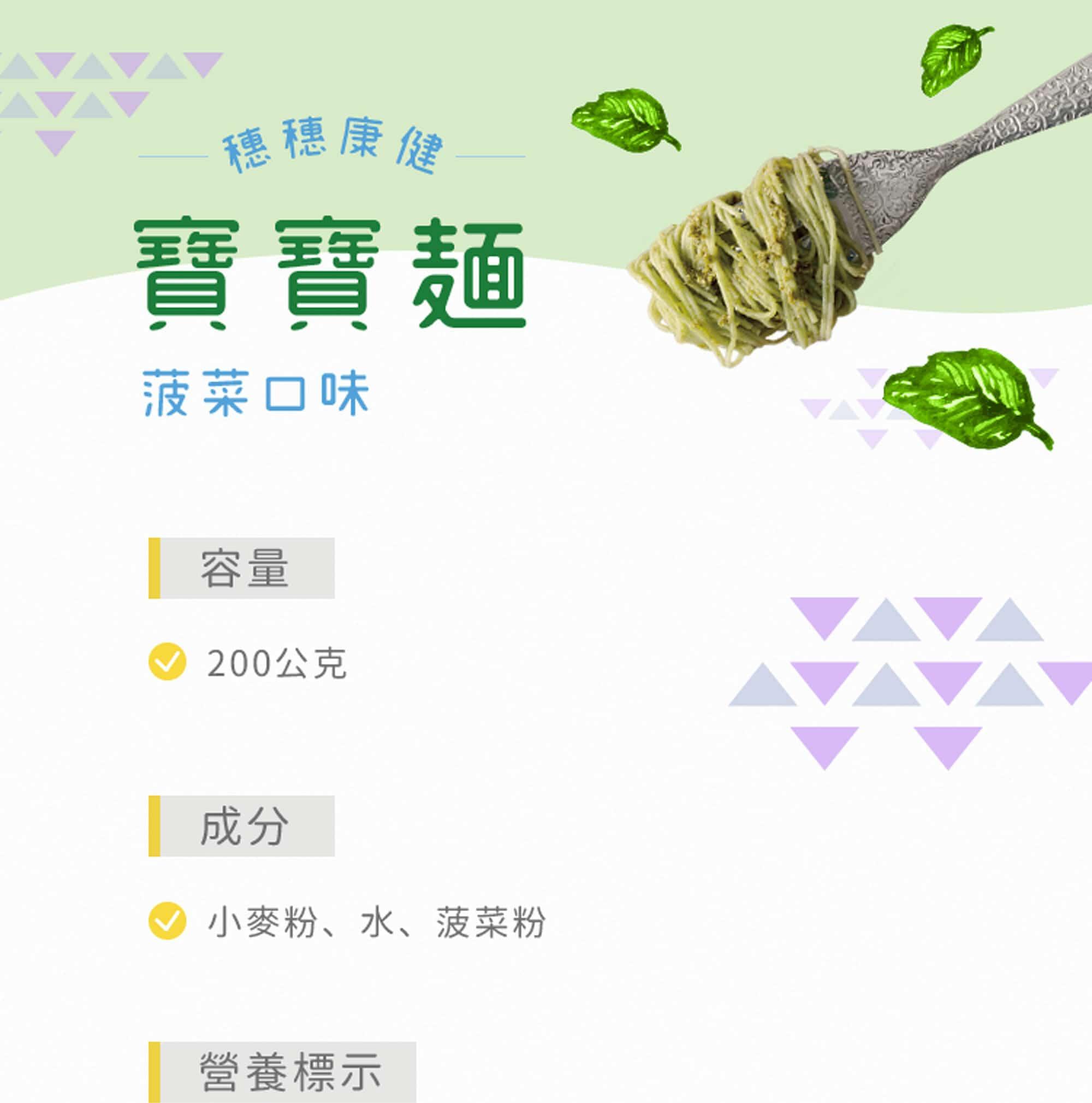 寶寶菠菜麵的容量約200公克,成分包含小麥粉、水、菠菜粉