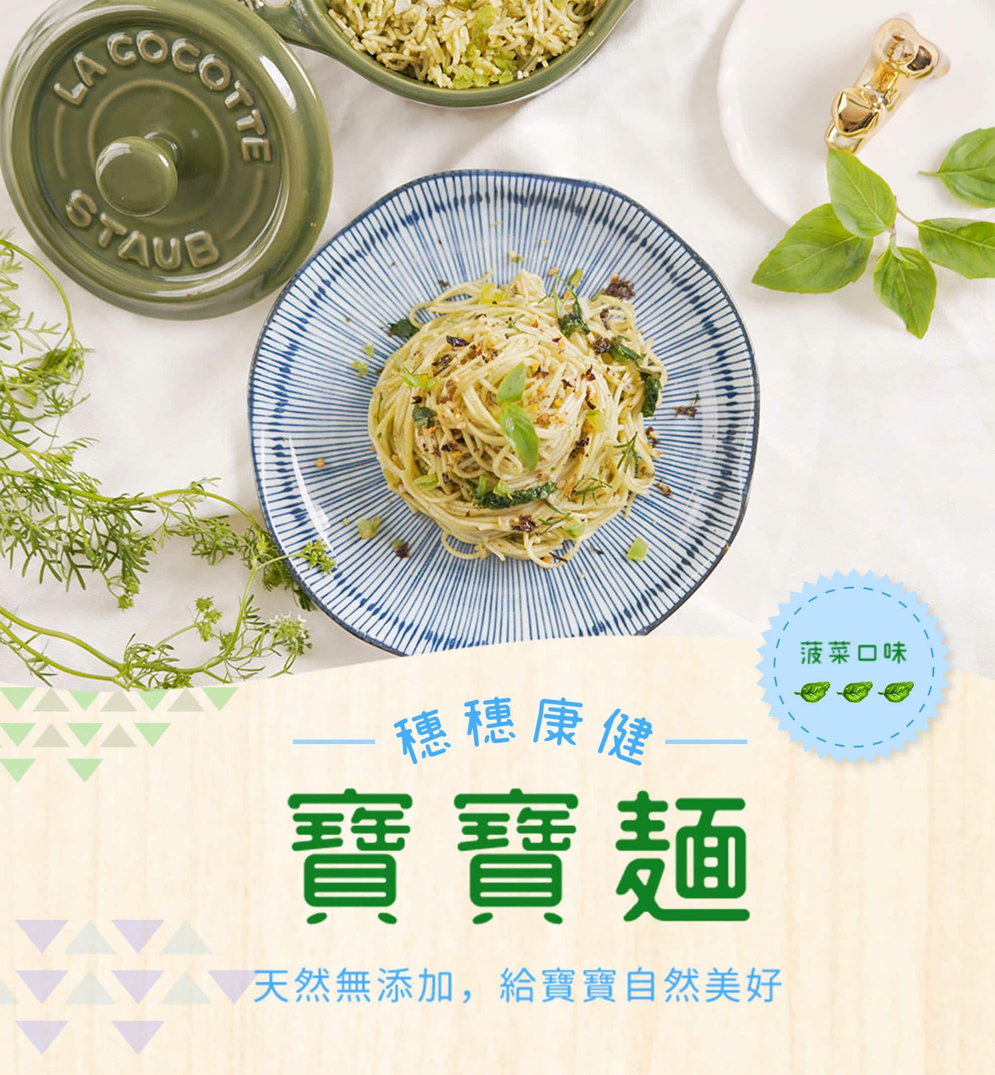 穗穗康健寶寶菠菜細麵,給嬰幼兒天然無添加的健康副食品