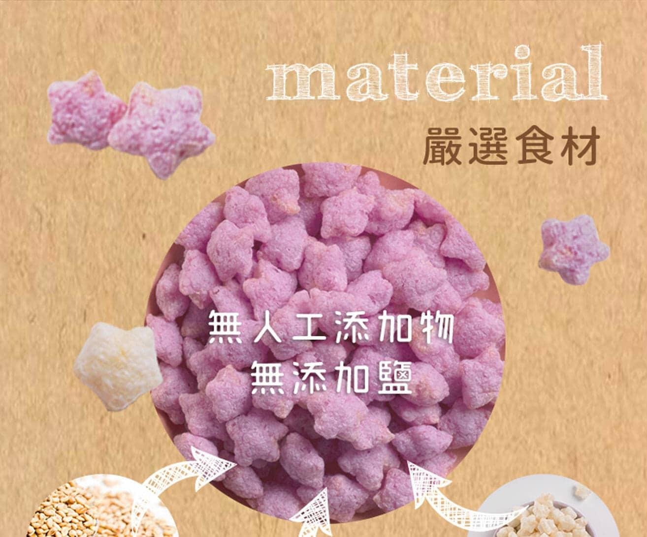 麥星星採用嚴選食材,無人工添加物,也沒有添加鹽。